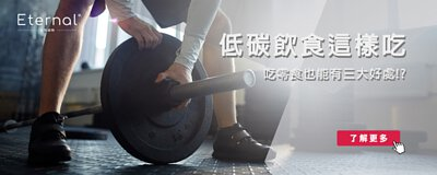 低碳飲食,健身餐,低卡,減肥