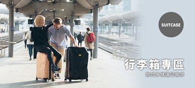 Crash Baggage,仿撞,防撞,行李箱,義大利,品牌,時尚,旅行