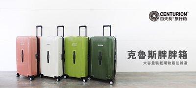 CENTURION,胖胖箱,克魯斯,行李箱,旅遊,旅行