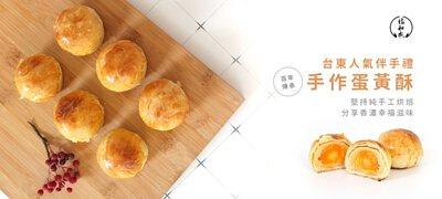 中秋月餅_福和成_手作蛋黃酥_禮盒