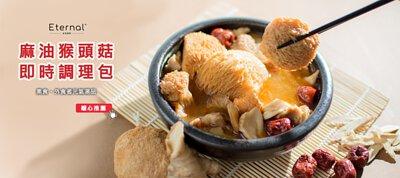 麻油猴頭菇,冬令進補,火鍋,湯品,即時料理,暖心,暖胃,滋補聖品