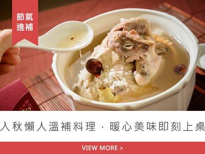暖冬推薦,冬令進補,火鍋,湯品,即時料理,暖心,暖胃,滋補聖品,雞湯