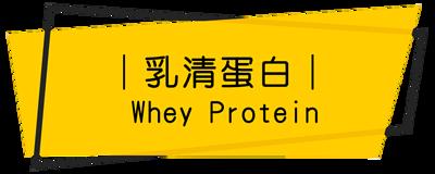 乳清蛋白飲,健身飲品,果果堅果,健身餐,健身菜鳥,高蛋白