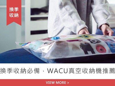WACU,真空壓縮機,真空機,旅行收納,換機收納,真空袋,優惠,限定