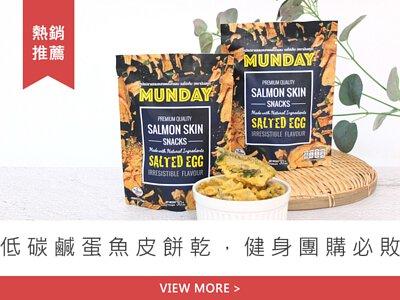 MUNDAY,鹹蛋魚皮,魚皮餅乾,泰國,鹹蛋黃,鮭魚皮,餅乾