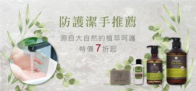 防疫期間不可或缺的茶樹精油抗菌洗手乳、洗手皂