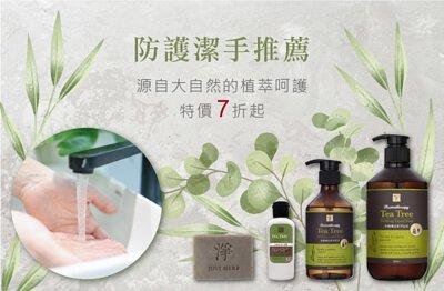 茶樹精油洗手乳/沐浴乳/洗衣精