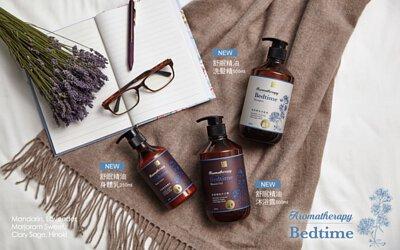 新品上市:睡前的身心放鬆儀式「舒眠精油」沐浴系列新升級