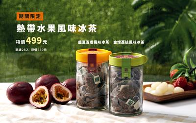 新品上市:期間限定百香果風味冰茶、荔枝風味冰茶