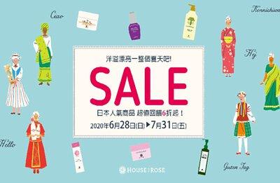 House of rose夏日特賣會