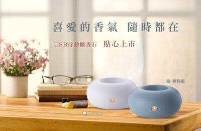 喜愛的香氣隨時都在 「USB行動擴香石」貼心上市