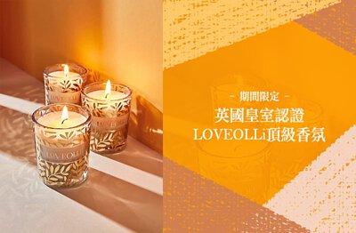 LOVELOLLi頂級香氛系列首頁BN
