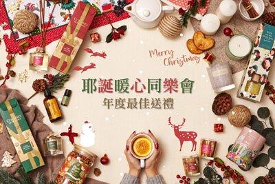 聖誕優惠活動芳療分頁