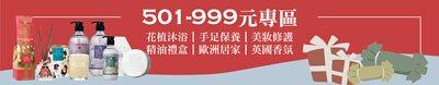 501-999元禮物專區芳療分頁