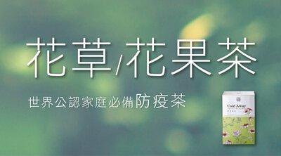 防疫花草茶BN