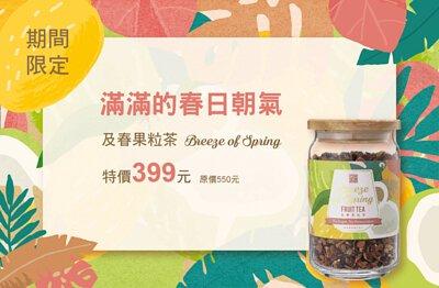 及春果粒茶BN