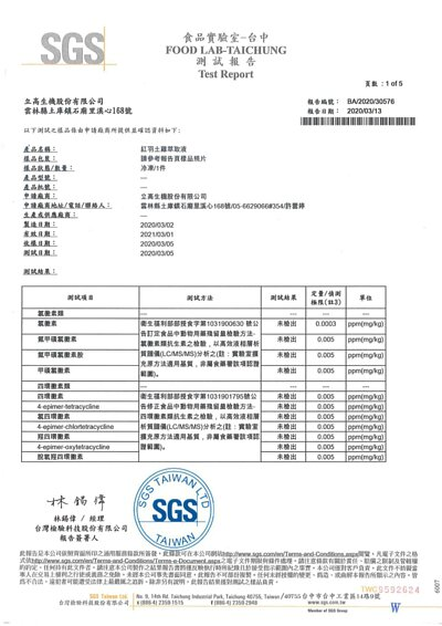 SGS檢驗報告v20200413-紅羽土雞萃取液