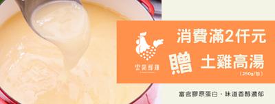 膠原蛋白土雞高湯滿2千免費送