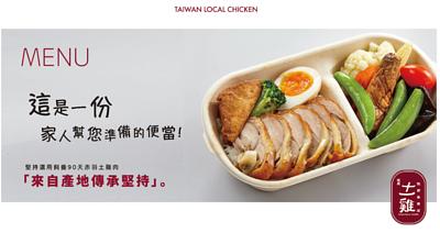 十一雞:國產土雞便當專賣店