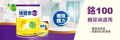 補體素鉻100是衛福部核准的糖尿病適用營養品