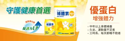 補體素優蛋白可以有效增強體力與保護力