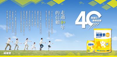 補體素是40年的優蛋白領導品牌,陪著台灣人一起走過40年的信賴