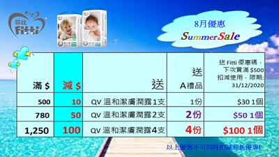 8月優惠SummerSale