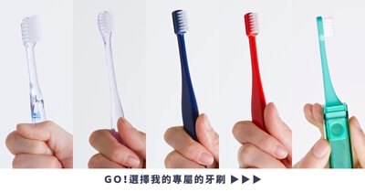 MISOKA幫您挑選最適合的牙刷