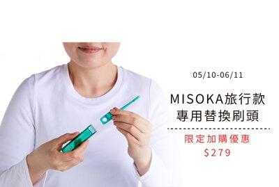 MISOKA奈米礦物牙刷 旅行款 替換刷頭加價購
