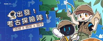 NEW!【桌遊玩程式 程式遊樂園-冒險地圖】Kebbi Air+冒險地圖套組+程式遊樂園 App