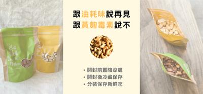 如何防止黃麴毒素產生