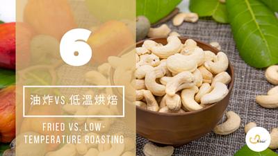 低溫烘焙腰果更健康