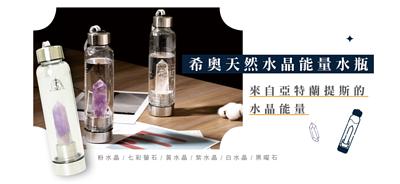 選購希奧天然水晶能量水瓶
