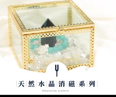 選購希奧天然水晶消磁系列商品