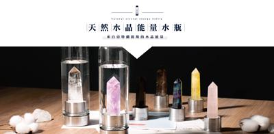 希奧水晶能量水瓶-八種水晶可選:稀有紫水晶與白水晶共生柱、黑曜石、白水晶、紫水晶、茶晶、粉晶、黃水晶、螢石
