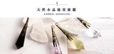 希奧水晶占卜靈擺-十多種水晶:白水晶、灰月光(拉長石)、紫黃晶、蛋白石、粉色蛋白石、紫水晶、黃水晶、黑曜石、綠東陵、藍砂石、天河石、虎眼石