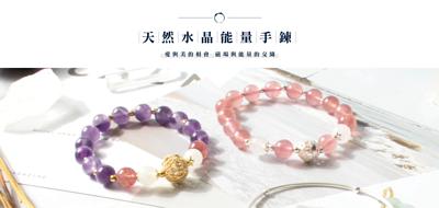 希奧水晶手鍊/首飾