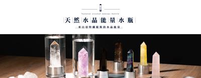 希奧水晶能量水瓶-六種水晶可選:白水晶、紫水晶、茶晶、粉晶、黃水晶、螢石