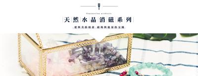 希奧水晶消磁製品-雙格消磁盒