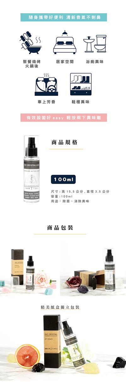 希奧水晶開運香氛噴霧-香氛噴霧用途、香氛噴霧商品規格、香氛噴霧商品包裝