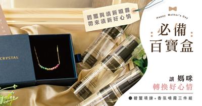 希奧水晶母親節優惠組合-必備百寶盒: 碧璽項鍊+香氛噴霧三件組