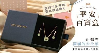 希奧水晶母親節優惠組合-平安百寶盒: 和田玉項鍊+耳環組