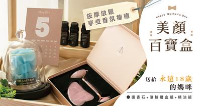 希奧水晶母親節優惠組合-美顏百寶盒: 擴香石+滾輪禮和祖+精油組
