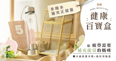 希奧水晶母親節優惠組合-健康百寶盒: 能量水晶水瓶+晶柱消磁盒