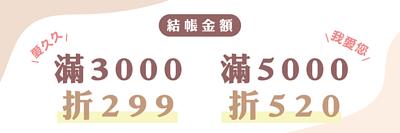 希奧水晶母親節優惠活動: 全館滿3000折299、滿5000折520