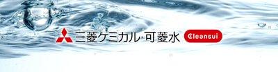 日本三菱可菱水淨水器