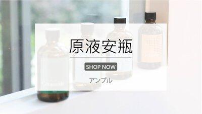 前導精華,胎盤素,原液,日本天然物研究所