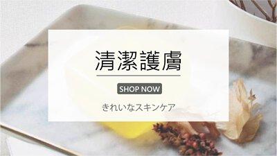 護膚,清潔,胎盤素,原液,日本天然物研究所