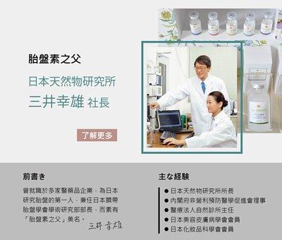 日本天然物研究所,胎盤素專家,胎盤素精華,