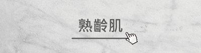 熟齡肌,日本天然物研究所